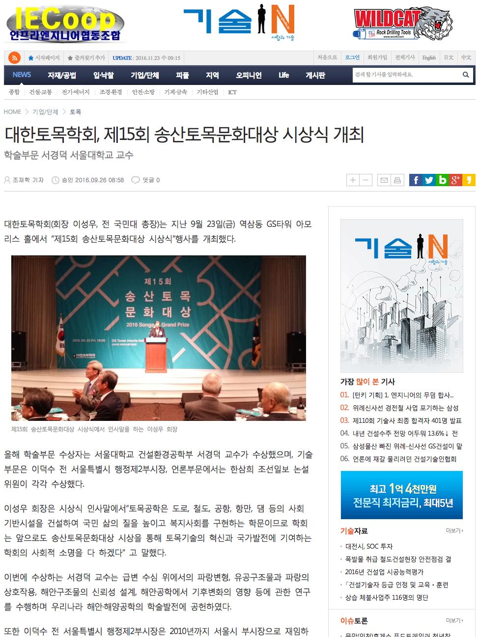 송산토목문화대상.jpg
